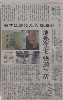 yomiuri_20080417.jpg