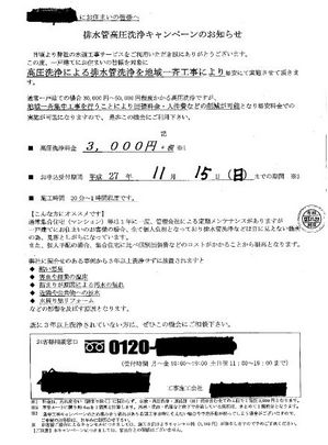 haisui001.jpg