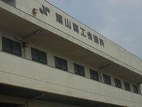 館山市 商工会議所