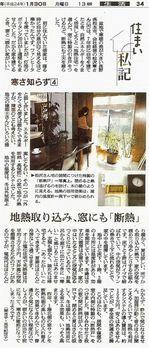asahi20120130.jpg