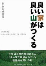 asumibook001a.jpg