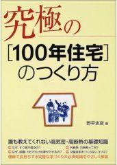 book_100nen001.jpg