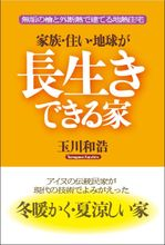 book_chinetsu001a.jpg