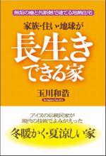 book_chinetsu001ab.jpg