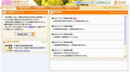 chibamap001.jpg