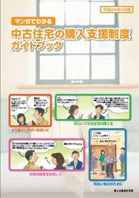 cyuukojyuutakubook001.jpg