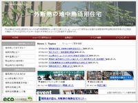 ecoハウス研究会 サイト