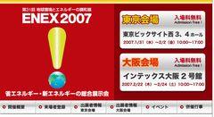 省エネルギー・新エネルギーの総合展示会 ENEX2007