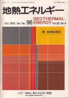 雑誌「地熱エネルギー」 特集:地中熱の利用