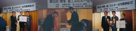 第5回環境省エネルギー住宅賞 住宅金融公庫総裁賞受賞シーン