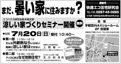 kinoshiro0720.JPG