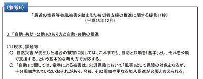 naikakufu001.jpg