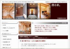 愛知県で地熱住宅を建築している【仲建設】さん