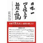 nihonichi001.jpg