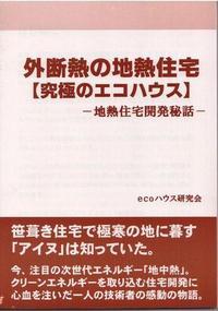 無料小冊子プレゼント 【外断熱の地熱住宅開発秘話】