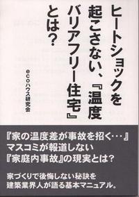 無料小冊子プレゼント【ヒートショックを起こさない「温度バリアフリー住宅」とは?】