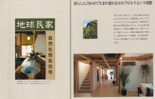究極の自然素材系住宅 地球民家