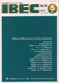 第5回「環境・省エネルギー住宅賞 住宅金融公庫総裁賞 受賞