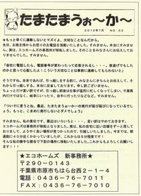 tamatama20100701.jpg