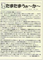 tamatama201103.jpg