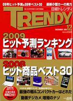 trendy003.jpg